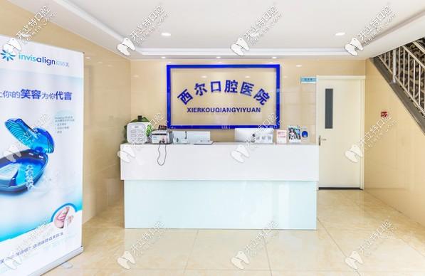 北京种牙补贴来喽~西尔口腔做韩国奥齿泰种植牙价格才...