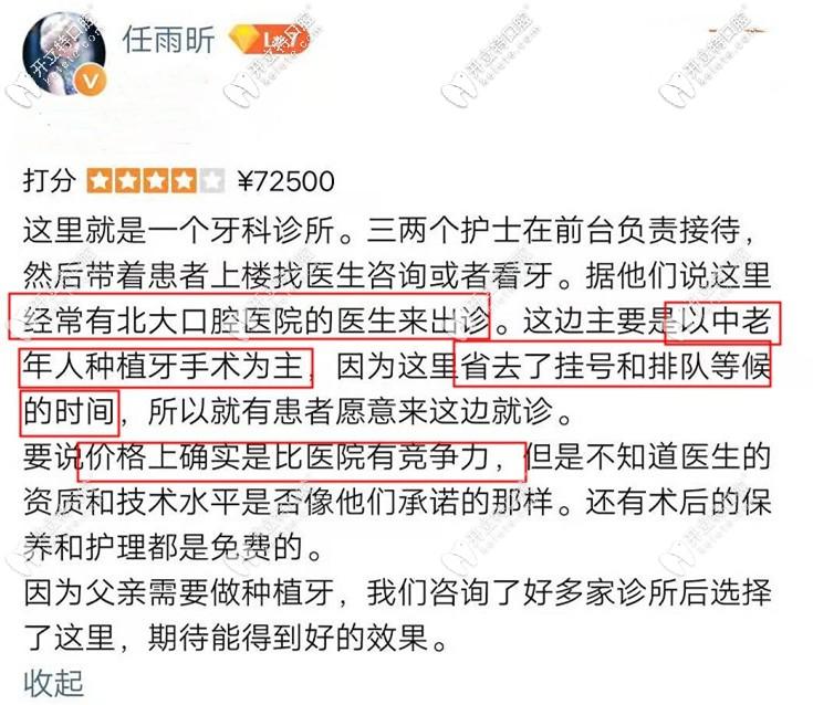 北京京一口腔医院种植牙怎么样?虽不是公办医院但评价不错