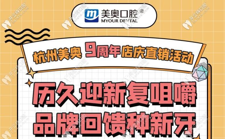 杭州种植牙有补贴:本周六到学院路牙科可抽免费进口种植体
