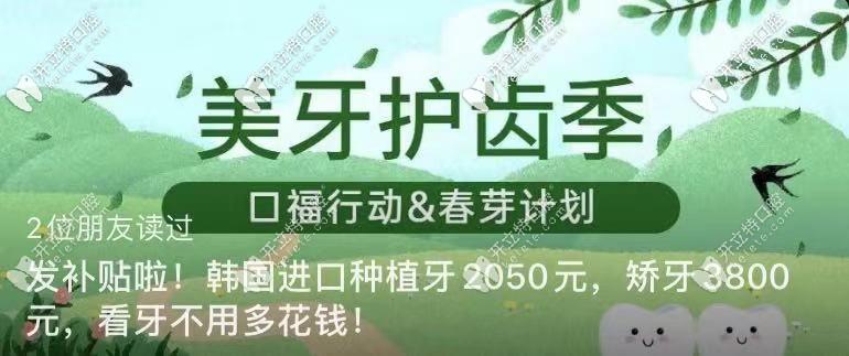 美奥种牙补贴:韩国登腾种植牙2050元起(含植体\基台\牙冠)