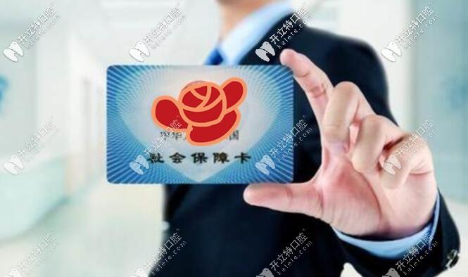 医疗社会保障卡