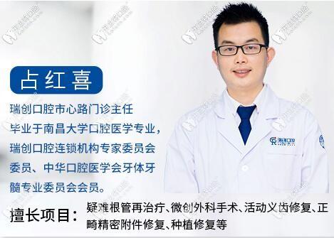 杭州瑞创口腔占红喜医生