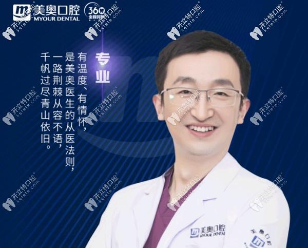 浅谈乌鲁木齐北京路美奥口腔王旭医生做种植牙技术怎么样