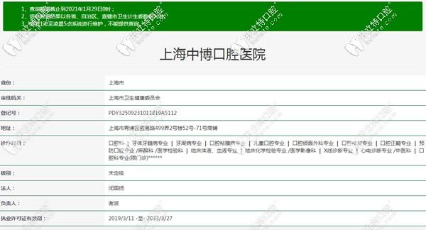 不知上海中博口腔是不是公立医院但从资质看可做正颌手术