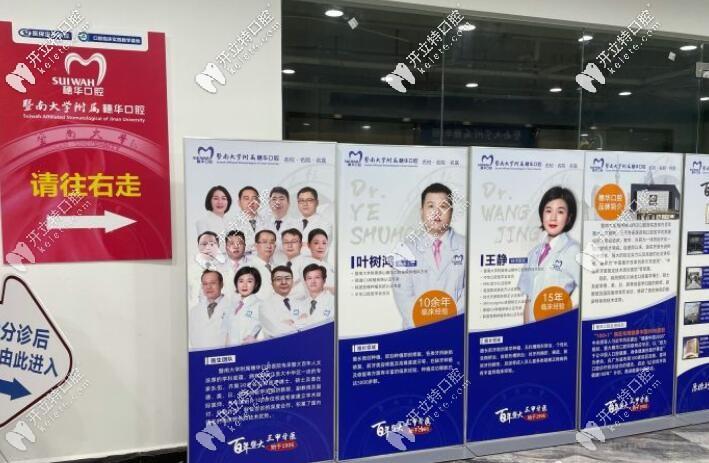 佛山曙光精齿口腔医生团队