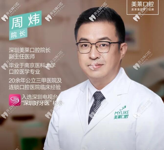 深圳美莱口腔医生资料:周炜和廖定亮专攻allon4种植牙技术哦