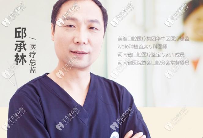 洛阳维乐口碑和技术好的医生介绍,含邱承林和付艳丽医生
