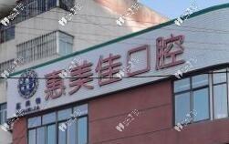 铜川惠美佳口腔医院