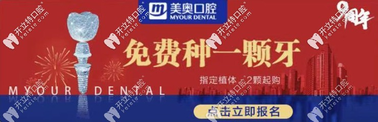 可免费做进口种植牙,何况长沙美奥口腔种牙价格真不贵!