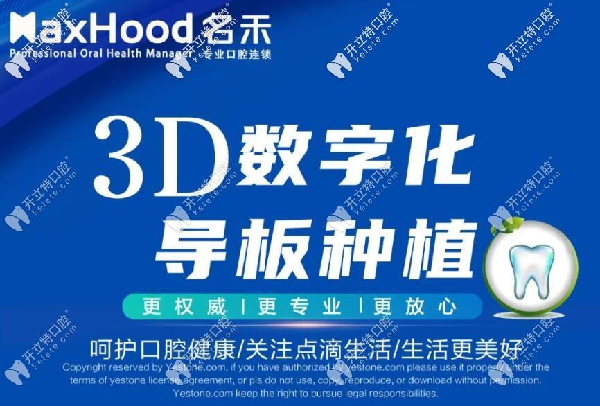 丽水名禾口腔的3D数字化导板种植黑科技你值得拥有