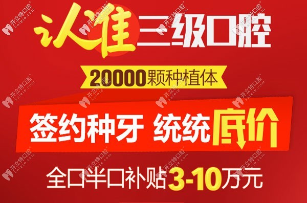 北京中诺口腔立得用种植牙3到10万元的补贴活动正在进行中