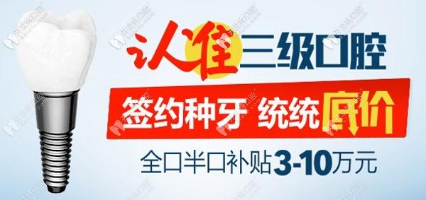 北京缺牙补贴来了,中诺口腔种植牙价格优惠力度蛮大