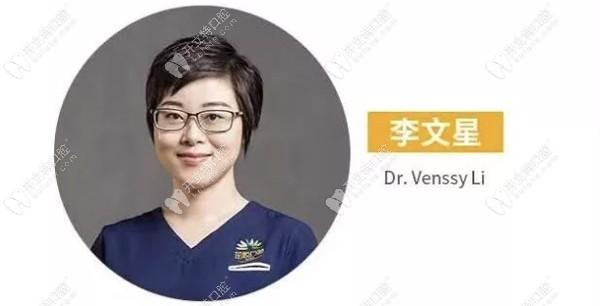 跪求成都茁悦高新店正畸医生李文星博士做牙齿矫正怎么样
