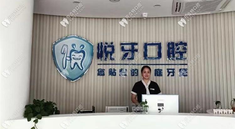 六安悦牙口腔门诊部