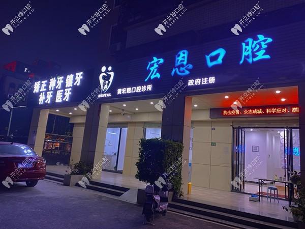 惠州宏恩口腔诊所