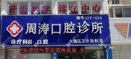 淮南周涛口腔诊所