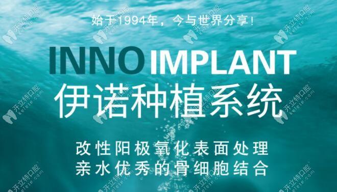 看了韩国伊诺种植牙的价格后,99%的人都问inno植体是什么档次