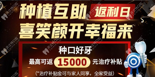 杭州江干区韩系奥齿泰种植牙的价格太豪横,1499元起你信吗?