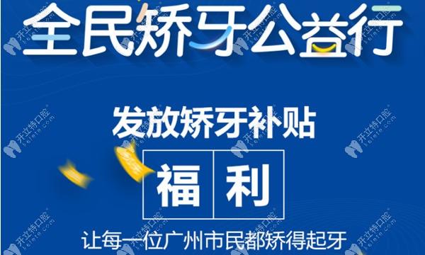 听说了吗?广州白云区时代天使隐形矫正补贴价高达9200元呢
