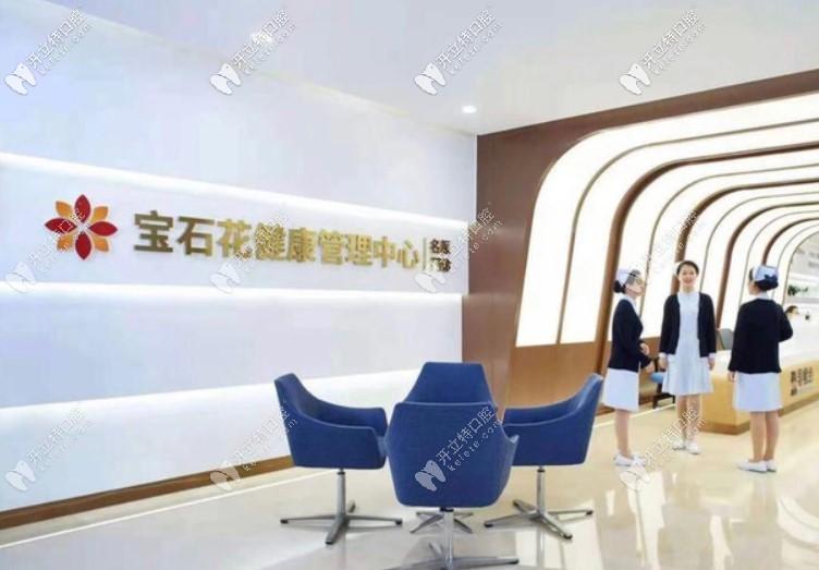 北京宝石花口腔诊所