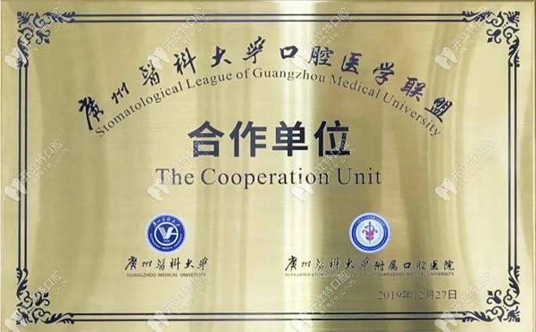 三仁口腔是广州医科大学口腔医学联盟合作单位