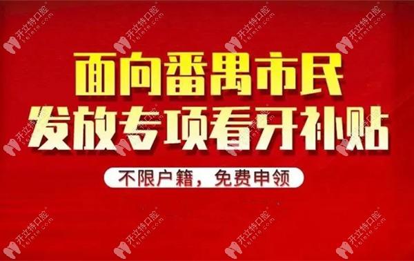 广州番禺区的种植牙补贴政策下来啦!千元看牙费用你领了吗