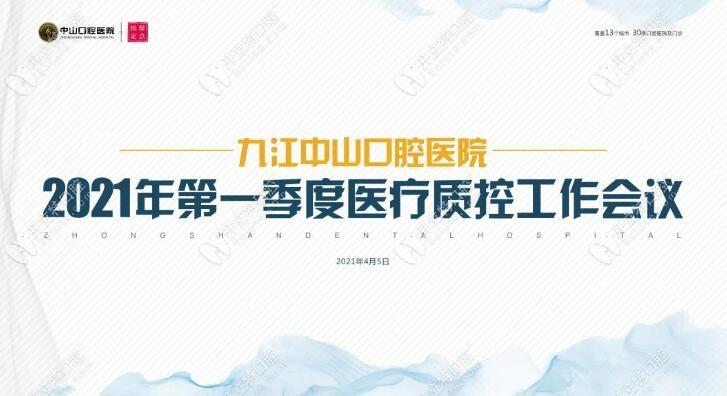 2021年九江中山医疗工作会议