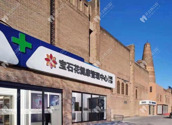 北京宝石花北土城门诊外景图
