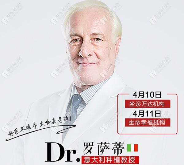 意大利罗萨蒂教授的简介