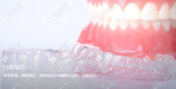 适美乐牙套不重启技术