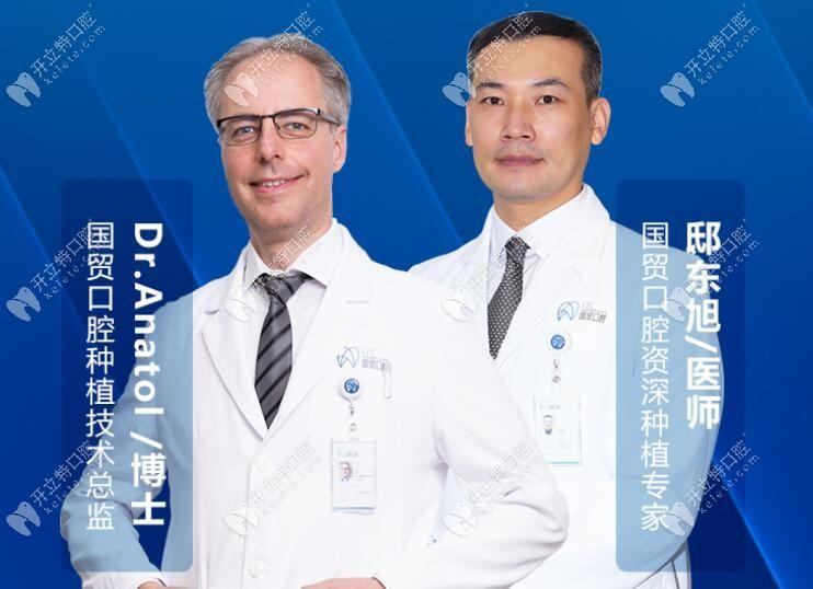 这是东莞国贸口腔的医生介绍