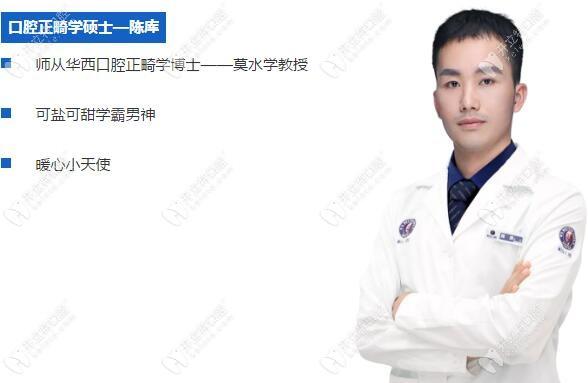 南宁柏乐口腔陈库医生