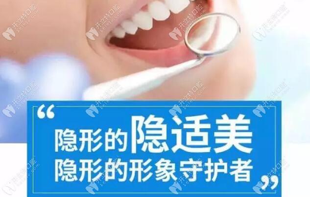 隐适美隐形透明牙套