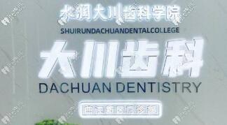 西安大川齿科门诊部