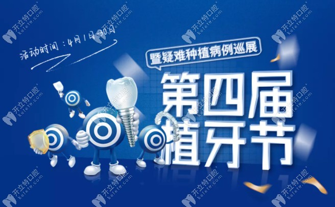 南京美奥口腔四月份植牙节活动