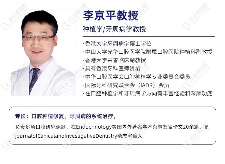 李京平医生简介