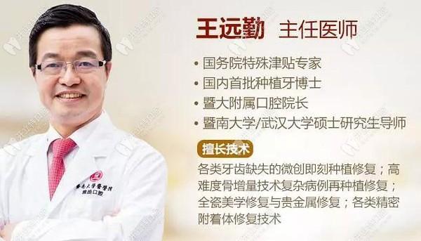 想必王远勤教授坐诊的广州暨南雅皓口腔定是正规医院吧