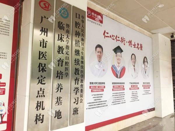 雅皓口腔是广州市医保定点机构