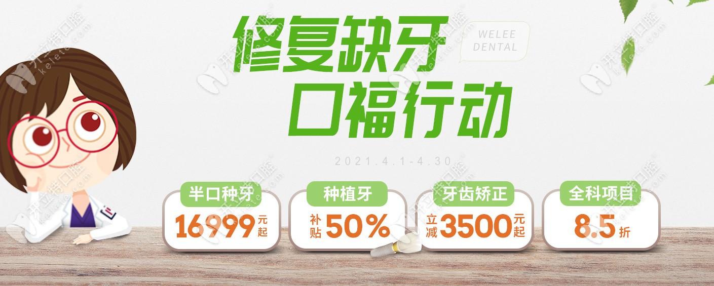 喔~福州维乐做韩系半口种植牙的优惠价格即将闪亮登场!