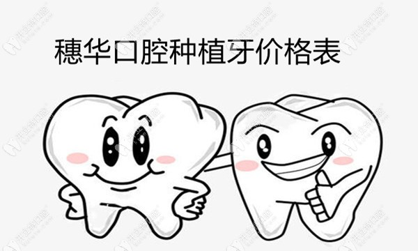 穗华口腔种植牙价格表