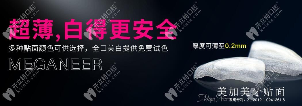 美加贴面是深圳金悠然旗下品牌