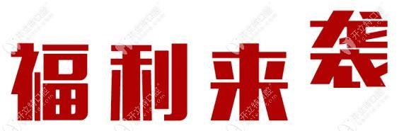 五一到了,缺牙人都趁着活动去宜昌中汉口腔做便宜种植牙了