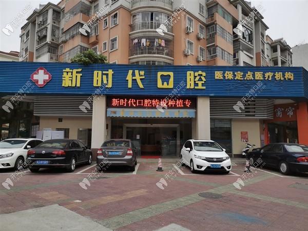 江门新时代口腔诊所