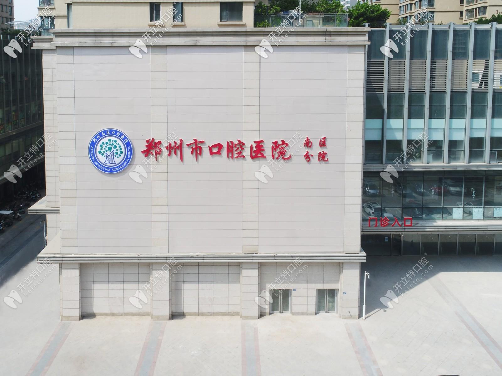 郑州南区口腔医院