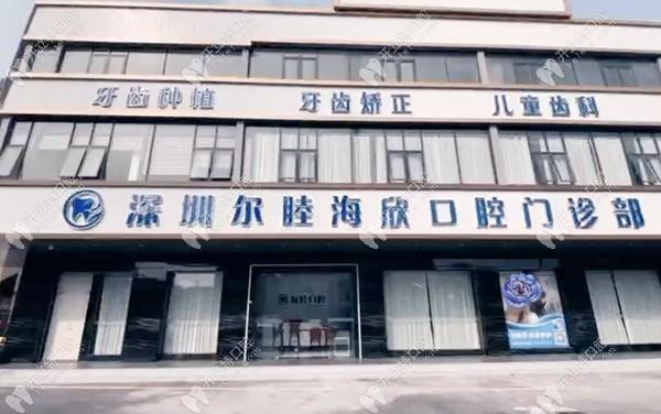 尔睦口腔海欣店正式入驻深圳宝安区沙井街道,看牙还送福利