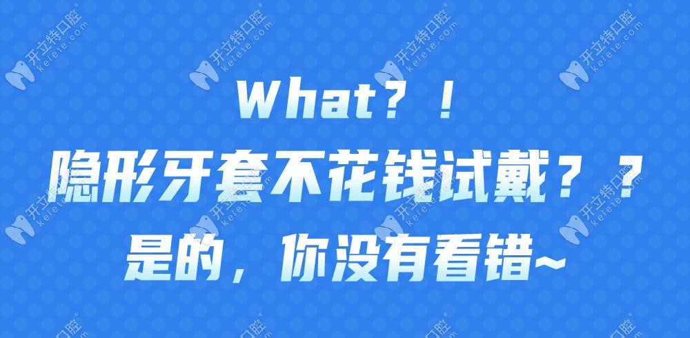 哇塞!北京劲松口腔望京分院竟能免费试戴隐适美隐形牙套喽