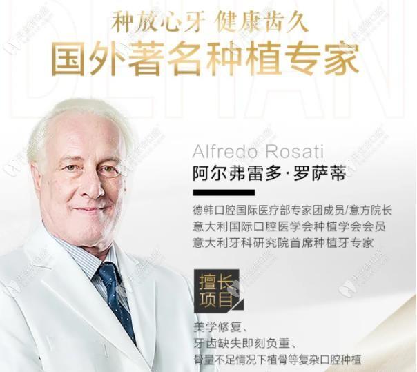 罗萨蒂教授4月坐诊时间表已出,想在德韩口腔种牙速约