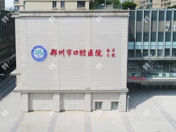 郑州南区口腔医院正门
