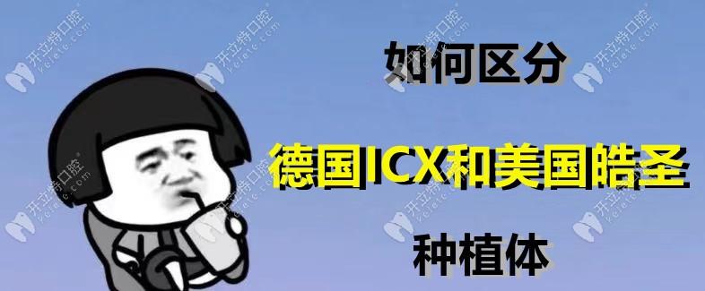 德国ICX和美国皓圣种植体选谁更好呢,具体看你牙槽骨情况