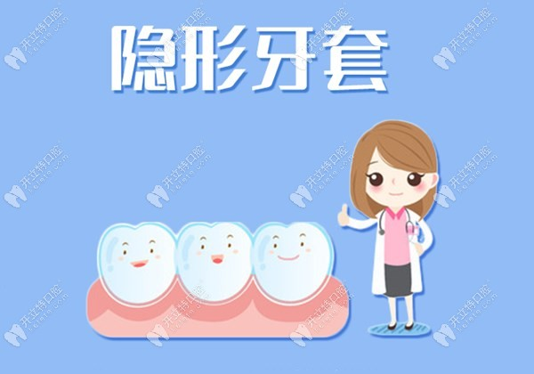 隐形牙套在哪能买到?医院、网购、微商哪个更靠谱